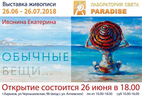 Екатерина Ивонина: немного о творчестве